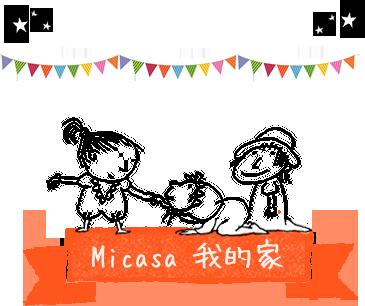 Micasa我的家